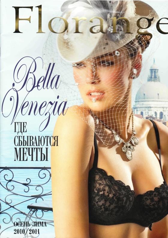каталог Белла Венеция от Флоранж