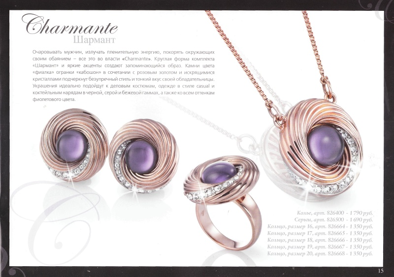 charmante фотография из каталога флоранж 2012