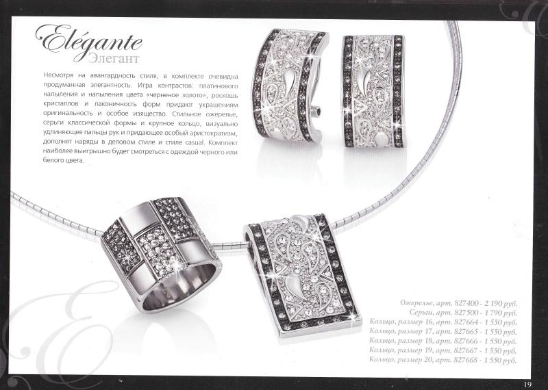 elegante фото из каталога femme fatale