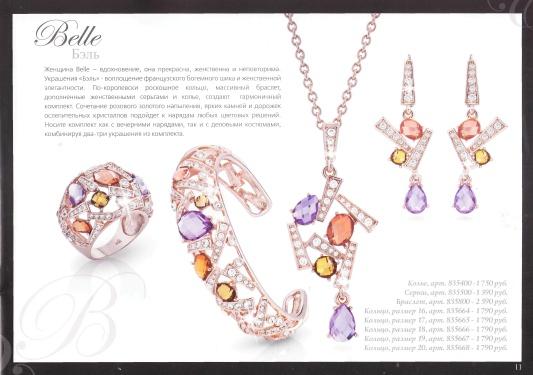 Перстень Belle фото из каталога Флоранж Фам Фаталь