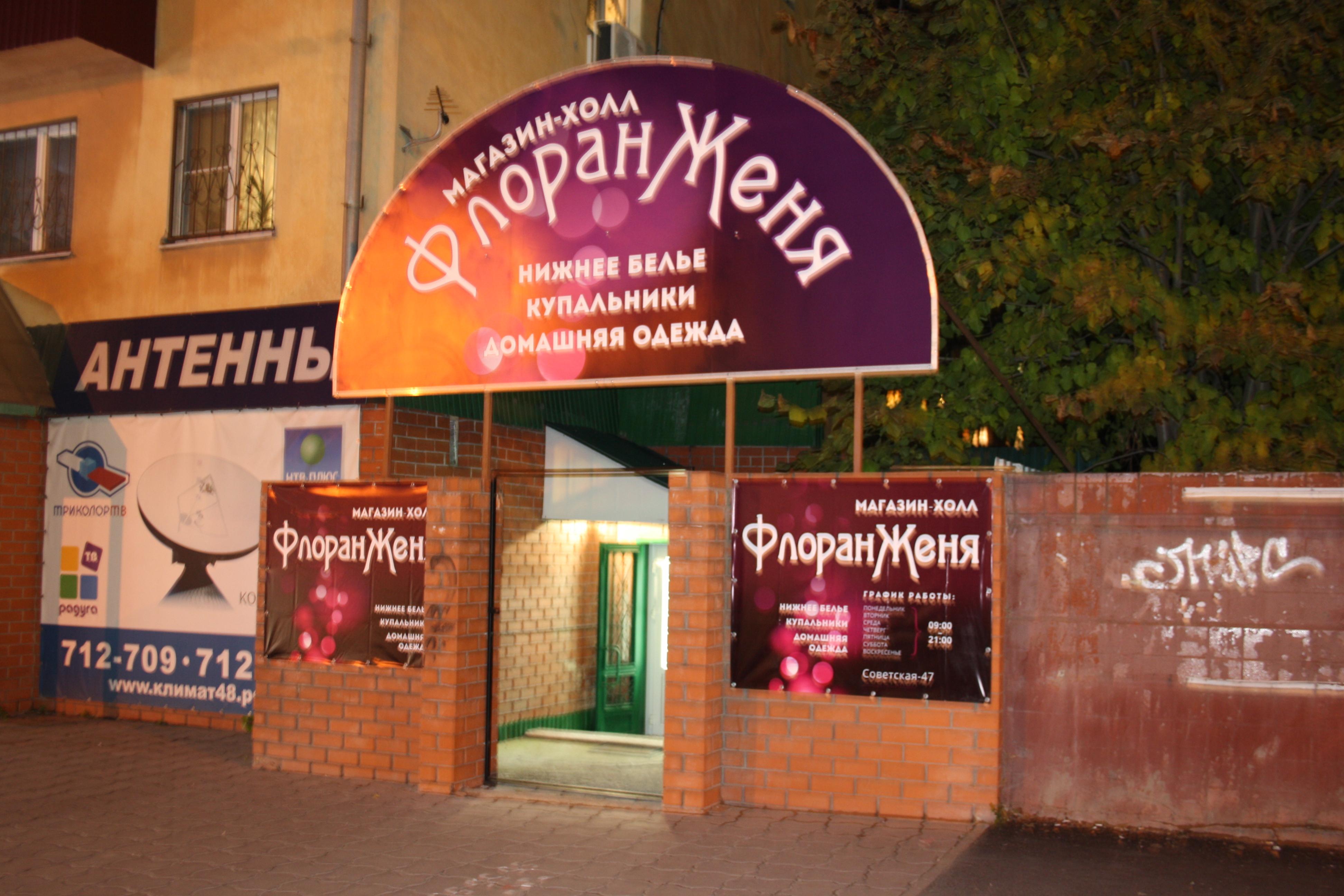 Магазин-холл нижнего белья в Липецке ФлоранЖеня